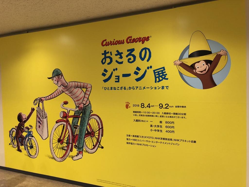 おさるのジョージ展 京都ぐらしの心学者ブログ