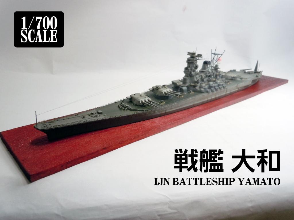 最終時をイメージした1 700戦艦大和プラモデル完成品 艦船模型