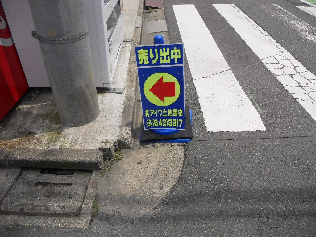 「不動産 捨て看板」の画像検索結果