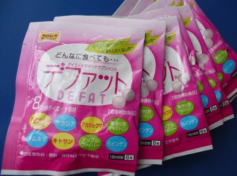 ダイエットサポートサプリメント「デファット(DEFAT)」 | Rin's Blog -Beauty-