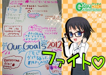 新年度の目標
