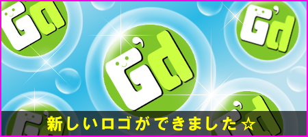 新しいロゴです☆